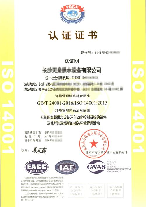 ISO14001环境管理体系乐动体育官网