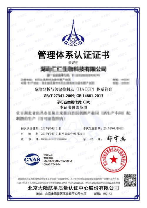 HACCP食品体系证书