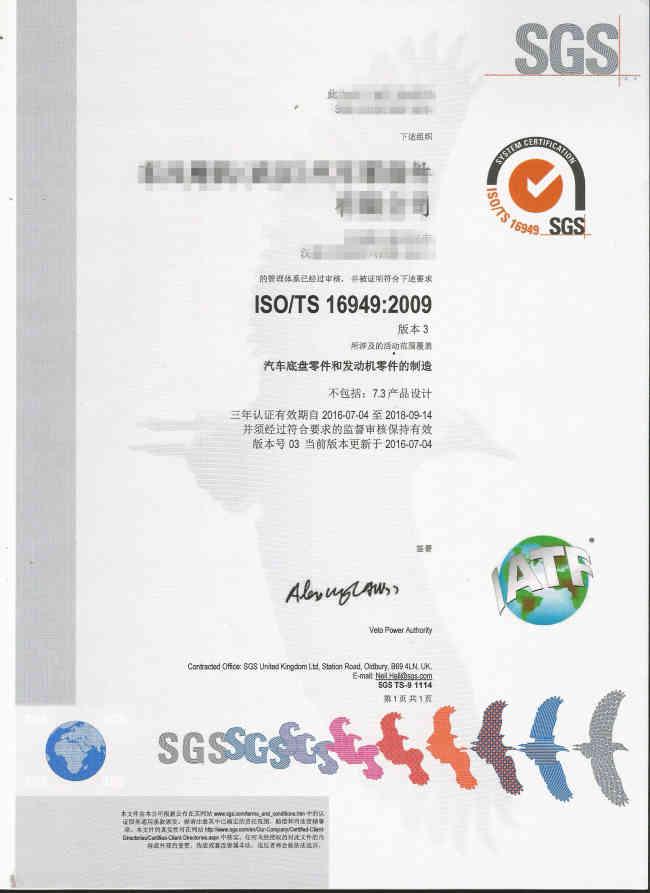 TS16949汽车行业质量体系证书