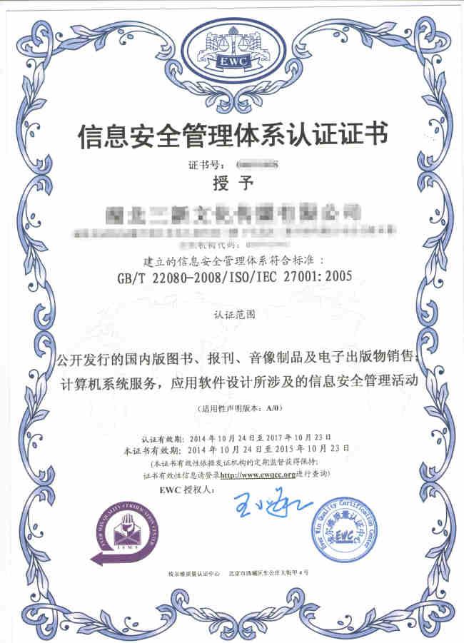 信息安全管理体系证书