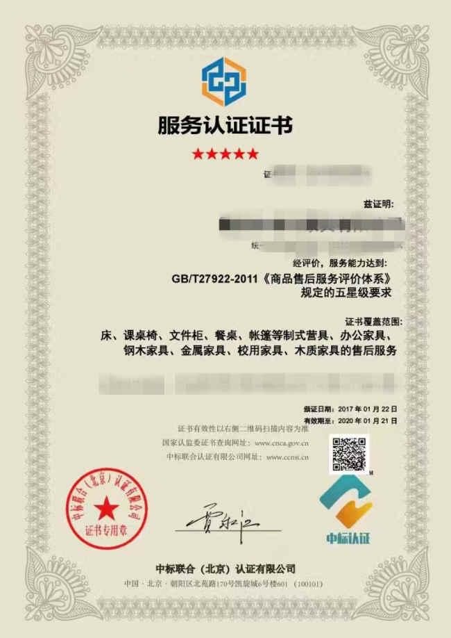 服务管理体系证书样本