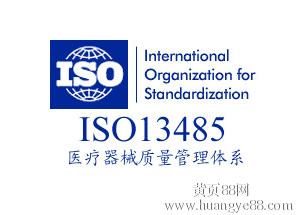 ISO13485:2003医疗器械行业质量体系内审员培训班