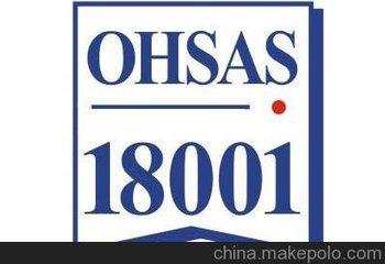 OHSAS18001:2007职业健康安全管理体系内审员培训班