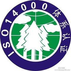 ISO14001:2015环境管理体系内审员培训班