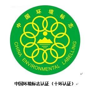 环境标志(十环标志)乐动体育官网