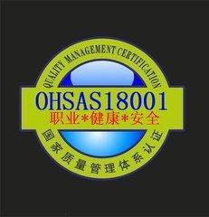 OHSAS18001职业健康与安全管理体系