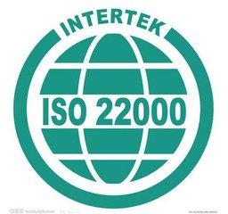 ISO22000/HACCP食品安全管理体系